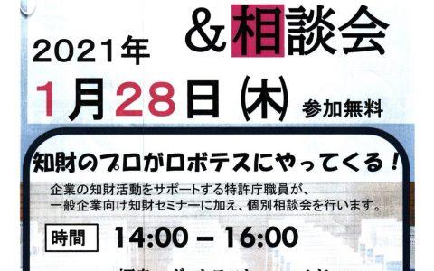 【中止】令和3年1月28日福島ロボットテストフィールド「知財セミナー&相談会」
