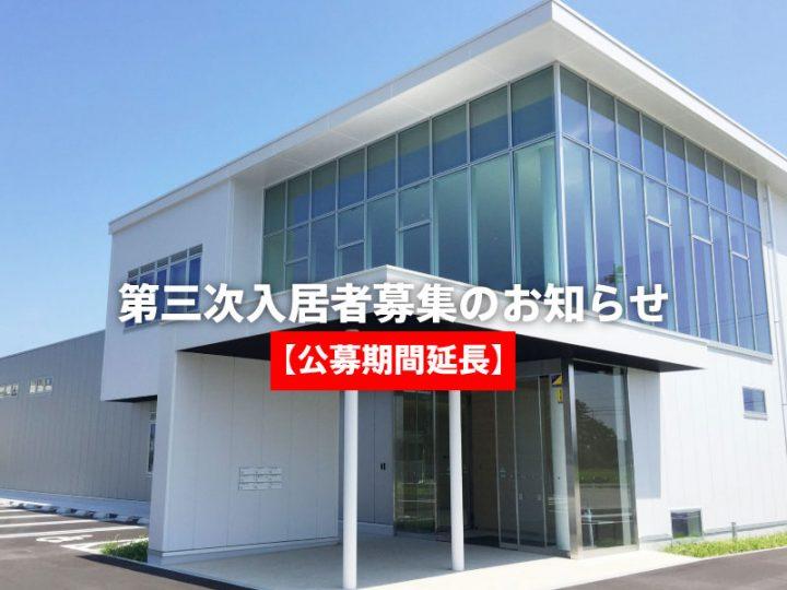 【公募期間延長】第三次入居者募集期間を令和3年2月15日(月)まで延長致します。【2020/12/1開始】第三次入居者募集のお知らせ
