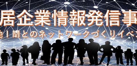 4/22 入居企業情報発信事業 ネットワークづくりイベント